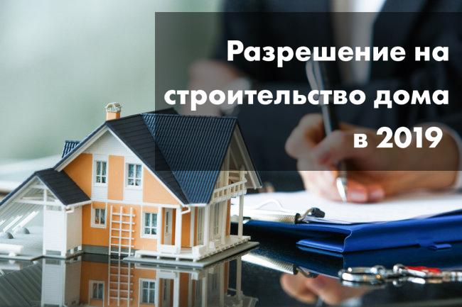 Разрешение на строительство в 2019 году
