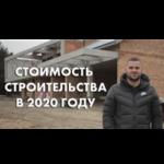 построить дом в 2020